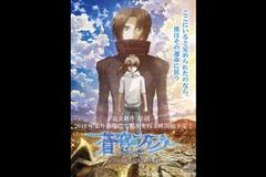 蒼穹のファフナー THE BEYOND 第一話「蒼穹作戦」第二話「楽園の子」第三話「運命の器」