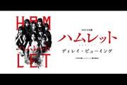 SKE48版「ハムレット」ディレイ・ビューイング