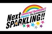 ラブライブ!サンシャイン!! Aqours 5th LoveLive! 〜Next SPARKLING!!〜 ライブビューイング