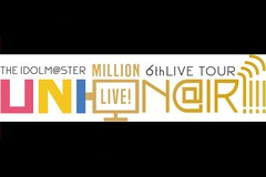 THE IDOLM@STER MILLION LIVE! 6thLIVE TOUR UNI-ON@IR!!!! 福岡公演ライブビューイング