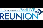 アイドリッシュセブン 2nd LIVE「REUNION」ライブビューイング