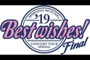 モーニング娘。'19コンサートツアー春 〜BEST WISHES!〜FINALライブビューイング