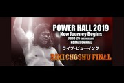 RIKI CHOSHU FINAL 「POWER HALL 2019 New Journey Begins」6.26 後楽園ホール ライブ・ビューイング