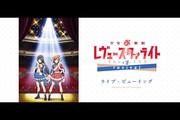 少女☆歌劇 レヴュースタァライト -The LIVE-#2 revival ライブ・ビューイング