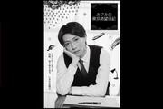 『カフカの東京絶望日記』 新エピソード完成披露試写会