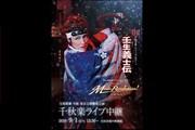 宝塚歌劇 雪組東京宝塚劇場公演『壬生義士伝』『Music Revolution!』千秋楽 ライブ中継
