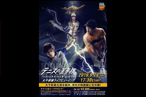 ミュージカル『テニスの王子様』3rdシーズン 全国大会 青学(せいがく)vs立海 前編 大千秋楽ライブビューイング