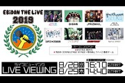 EBiDAN THE LIVE 2019 〜Summer Party〜ライブビューイング