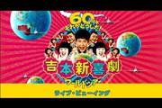 吉本新喜劇ワールドツアー 〜60周年 それがどうした!〜 <すっちー・酒井座長公演> ライブ・ビューイング