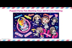 Poppin'Party Fan Meeting Tour 2019! Live Viewing