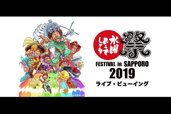 水曜どうでしょう祭FESTIVAL in SAPPORO 2019 ライブ・ビューイング
