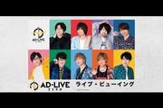 「AD-LIVE ZERO」ライブ・ビューイング