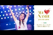 WE ♥ NAMIE サンクス・ビューイング 〜2018.6.3東京ドーム〜
