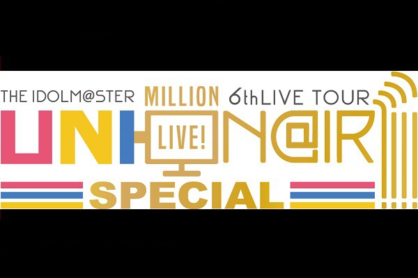 THE IDOLM@STER MILLION LIVE! 6thLIVE UNI-ON@IR!!!! SPECIAL ライブビューイング