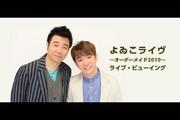 よゐこライヴ〜オーダーメイド2019〜 ライブ・ビューイング