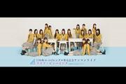 日向坂46 3rdシングル発売記念ワンマンライブ ライブ・ビューイング