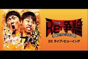 NON STYLE LIVE 2019 「Re:争論〜リソウロン〜」DX ライブ・ビューイング