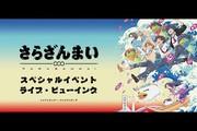TVアニメ「さらざんまい」スペシャルイベント ライブ・ビューイング