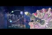 人狼ザ・ライブプレイングシアター 7周年記念公演 『♯35:STELLA』 ライブ・ビューイング