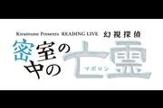 Kiramune Presents リーディングライブ 『密室の中の亡霊 幻視探偵』ライブビューイング