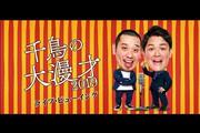 千鳥の大漫才2019ライブ・ビューイング
