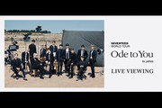 SEVENTEEN WORLD TOUR <ODE TO YOU> IN JAPAN ライブ・ビューイング