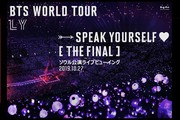 BTS WORLD TOUR `LOVE YOURSELF: SPEAK YOURSELF` [THE FINAL] ソウル公演ライブビューイング