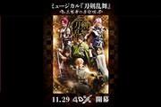 ミュージカル『刀剣乱舞』 〜三百年の子守唄〜4DX版