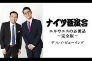 ナイツ独演会 エルやエスの必需品 〜完全版〜 ディレイ・ビューイング