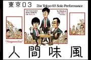 第21回東京03単独公演 「人間味風」 ライブビューイング