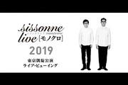 シソンヌライブ[モノクロ]2019 東京凱旋公演 ライブ・ビューイング
