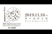 WEAVER 10th Anniversary Live『最後の夜と流星〜We're Calling You〜』@神戸国際会館 ディレイビューイング