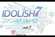 「アイドリッシュセブン ファン感謝祭vol.5 Welcome!愛なNight!!」ライブビューイング