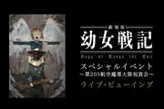劇場版 幼女戦記 スペシャルイベント 〜第203航空魔導大隊祝賀会〜 ライブ・ビューイング