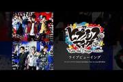 『ヒプノシスマイク-Division Rap Battle-』Rule the Stage -track.1- ライブビューイング