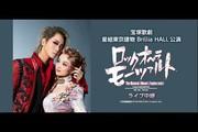 宝塚歌劇 星組東京建物 Brillia HALL公演『ロックオペラ モーツァルト』ライブ中継
