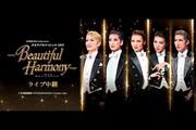 『タカラヅカスペシャル2019−Beautiful Harmony−』ライブ中継