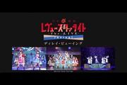 少女☆歌劇 レヴュースタァライト -The LIVE- #2 revival ディレイ・ビューイング
