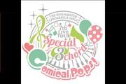 THE IDOLM@STER CINDERELLA GIRLS 7thLIVE TOUR Special 3chord♪ Comical Pops! アンコール上映会 ライブビューイング