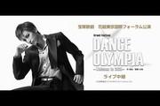 宝塚歌劇 花組東京国際フォーラム公演『DANCE OLYMPIA』ライブ中継