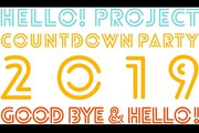 Hello! Project COUNTDOWN PARTY 2019 〜 GOOD BYE & HELLO ! 〜 ライブビューイング