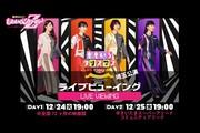 ももいろクローバーZ「ももいろクリスマス2019【埼玉公演DAY1】」ライブビューイング