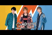 AD-LIVE ZERO 特別公演 ライブ・ビューイング