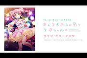 Pastel*Palettes特別公演 〜まんまるお山に彩りスペシャル☆〜 ライブ・ビューイング