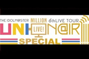 THE IDOLM@STER MILLION LIVE! 6thLIVE UNI-ON@IR!!!! SPECIAL アンコール上映会