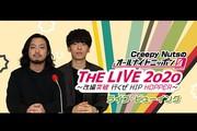 Creepy Nutsのオールナイトニッポン0 「THE LIVE 2020」〜改編突破 行くぜ HIP HOPPER〜ライブ・ビューイング