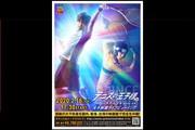 ミュージカル『テニスの王子様』3rdシーズン 全国大会 青学(せいがく)vs立海 後編 大千秋楽ライブビューイング