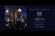 HYDE ACOUSTIC CONCERT 2019 黒ミサ BIRTHDAY -WAKAYAMA- 先行上映会