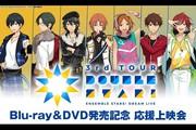 """あんさんぶるスターズ!DREAM LIVE -3rd Tour """"Double Star!""""- Blu-ray&DVD発売記念 先行""""応援""""上映会"""