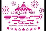 LoveLive! Series 9th Anniversary ラブライブ!フェス ディレイビューイング
